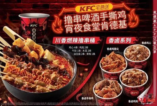 肯德基宣传海报(图片来源:红星新闻)