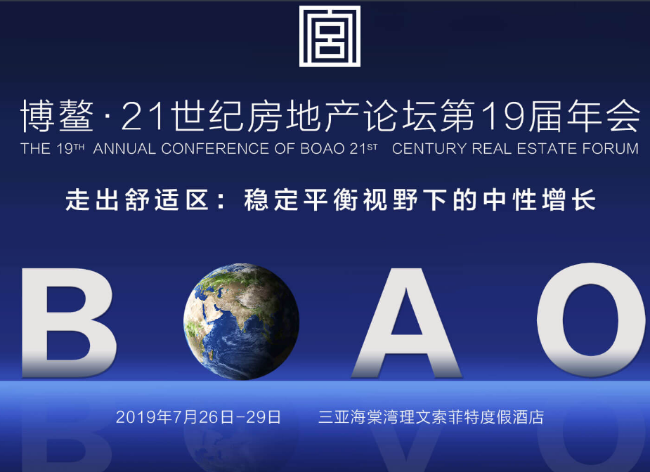 博鰲·21世紀房地產論壇第19屆年會