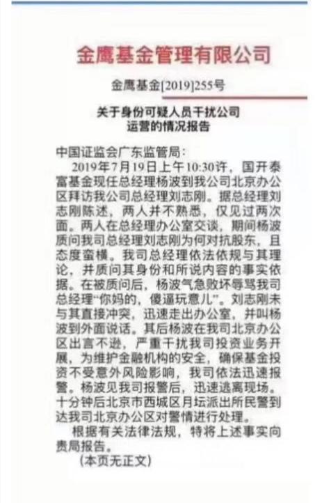 遭国开泰富总经理登门怒骂 金鹰基金称严查公文泄密人