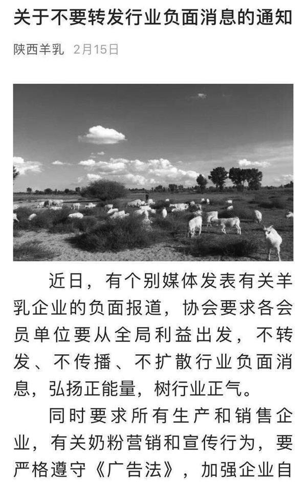 """禁止转发行内负面"""" 红星美羚董事长兼任协会会长期间曝风波"""