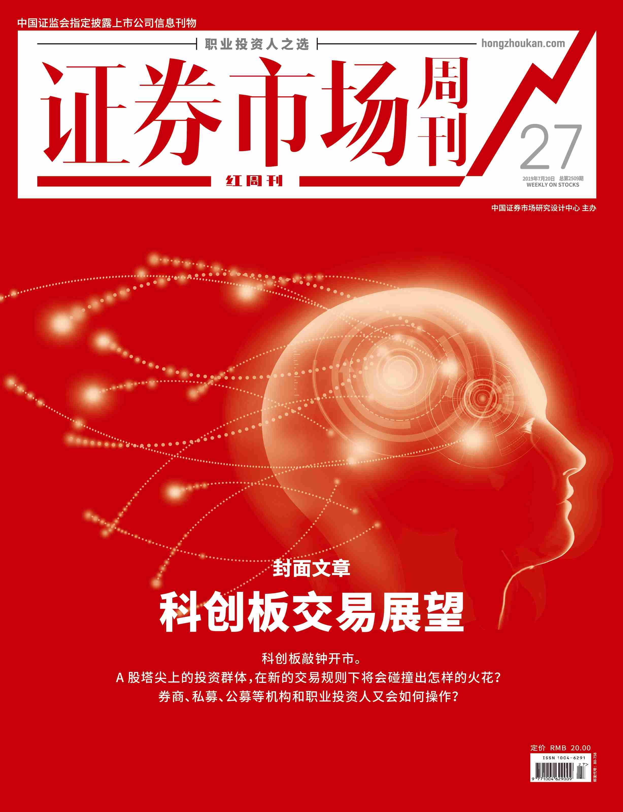 证券市场红周刊2019.27期