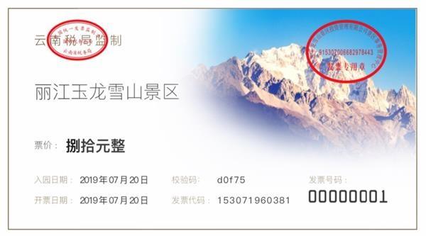 """景区门票上""""链""""  云南开出全国首张区块链电子冠名发票"""