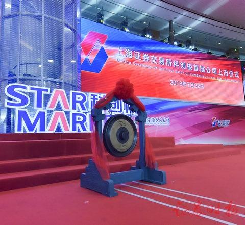 【视频回放】科创板首批25家公司上市仪式 中国资本市场迎来历史一刻