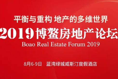 2019博鰲房地產論壇