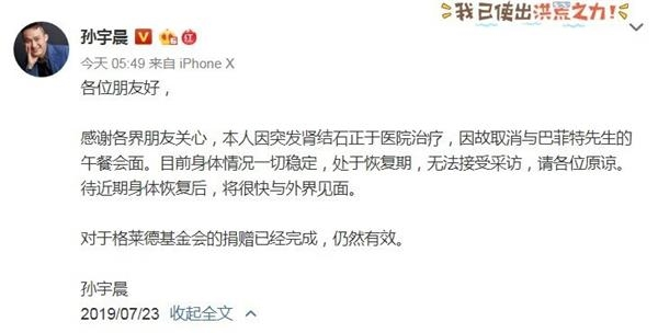 孙宇晨宣布取消与巴菲特午餐 突发肾结石正于医院治疗
