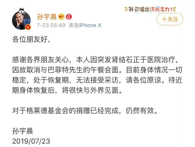 孙陈余宣布取消与巴菲特共进午餐:他因突发肾结石正在医院接受治疗