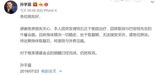 孙宇晨取消与巴菲特的午餐 专家:炒作的效果已经达到 虚拟货币不适合作为投资品