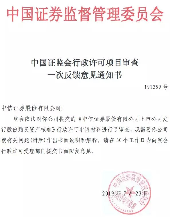 中信证券收购广州证券进展