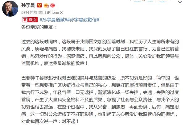 孙宇晨凌晨发致歉信:为自己的行为深感羞愧