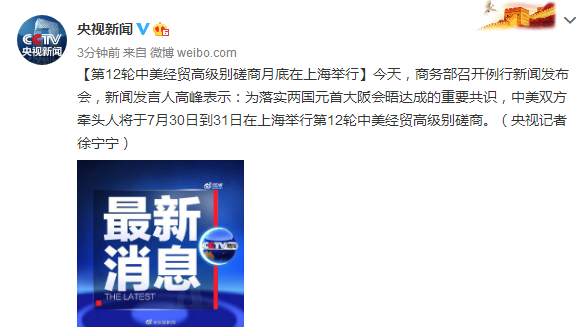 第12轮中美经贸高级别磋商月底在上海举行
