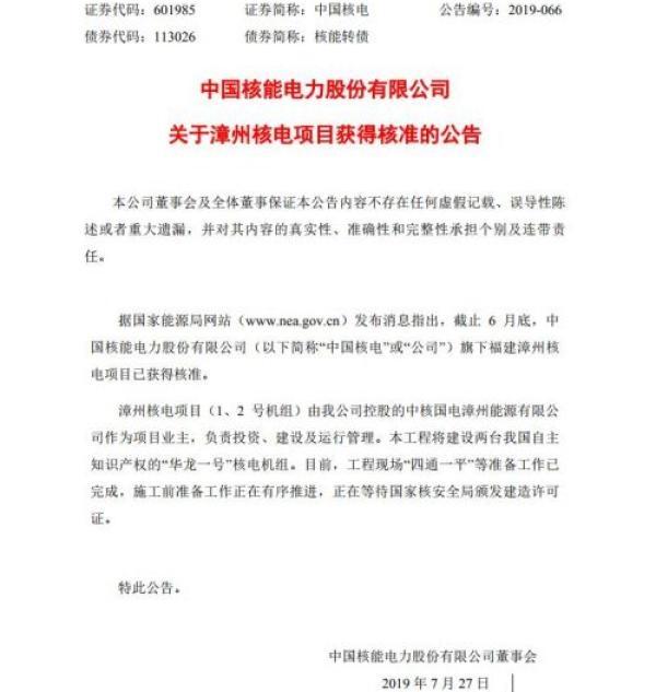 福建漳州核电项目获核准 正在进行施工前准备工作