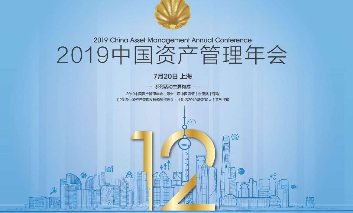 2019中國資產管理年會