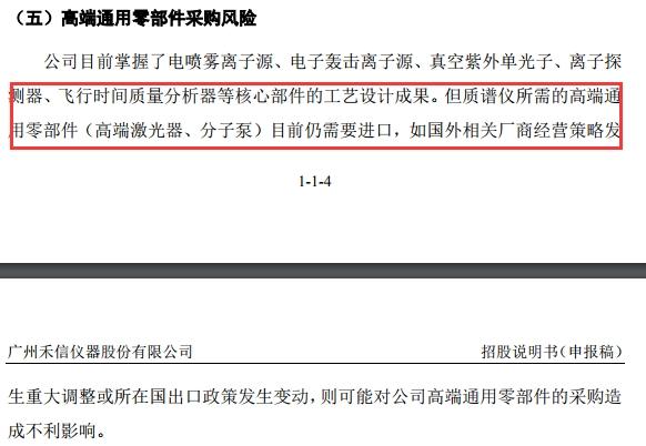 """禾信仪器尴尬的自主研发"""":用四成净利进口高端通用零部件"""