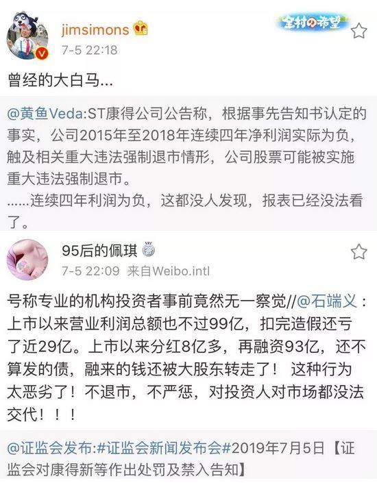 """15萬股民被""""悶殺"""":康得新119億利潤""""造假"""" 觸及強制退市!"""