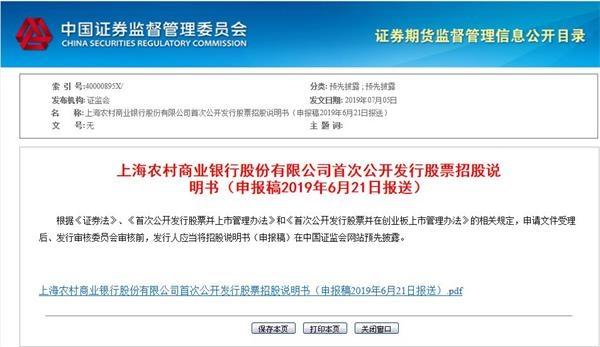 规模8000亿上海农商行IPO又有新进展 拟发不超过28