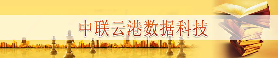 中联云港数据科技股份有限公司