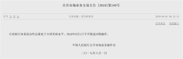 """美联储十年一降"""" 中国央行按兵不动 下半年还会降息吗?"""