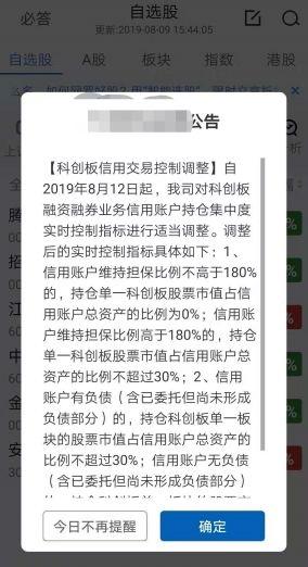 华南大券商出手:欠债买科创板最多30% 满仓杠杆杀入时代终结