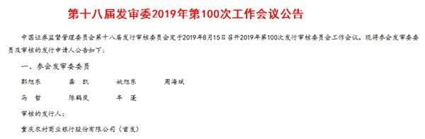 """又一家10000亿银行""""闯关""""IPO 郭广昌已悄悄规划(附最新IPO列队名单) 赤峰信息网 第2张"""