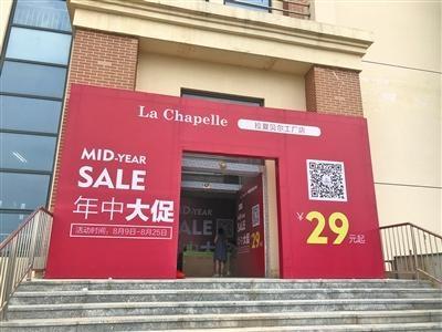 拉夏贝尔工厂店在年中促销时折扣非常大,客流量却不大。