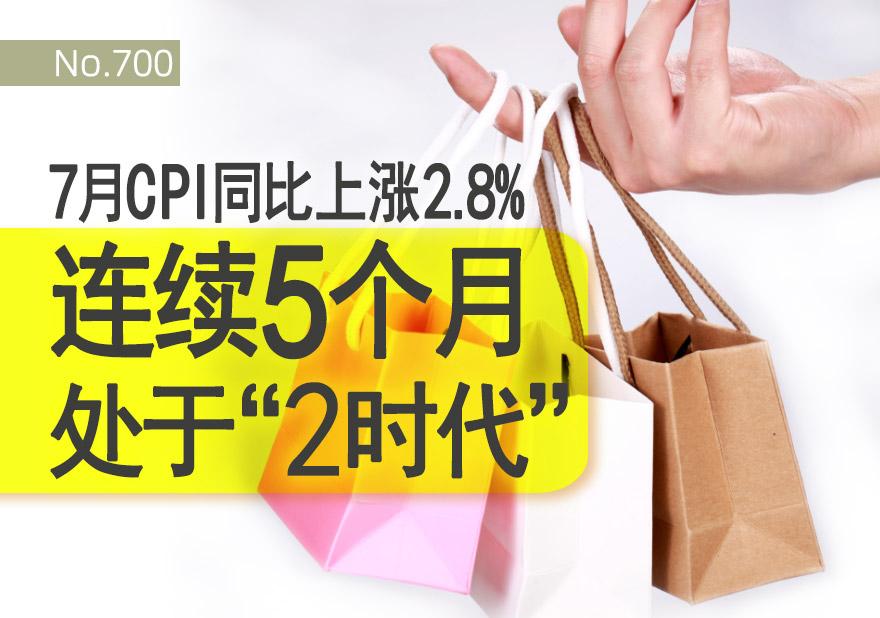 """[图片专题700]图说:7月CPI同比上涨2.8%,连续五个月处于""""2时代"""""""
