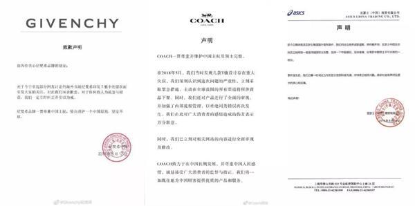 卷入辱華的4大品牌:蔻馳在華開218家門店 紀梵希盛贊中國人砸錢