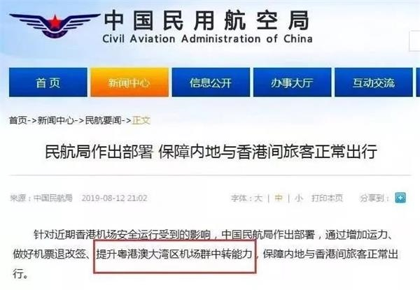 深圳机场涨停 另一边 国泰航空股价创9年半新低