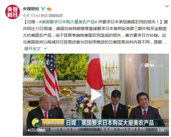 美国要求日本购大量美农产品 并要求日本承担美国农民的损失