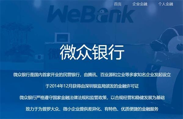 为员工提供贷款炒股炒期货创业 这家明星银行被罚200万