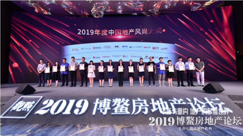重磅:2019年度中国地产风尚大奖正式揭晓