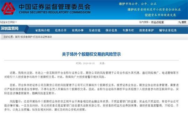 这类高杠杆投资涉嫌诈骗!刚刚深圳证监局紧急警示风险
