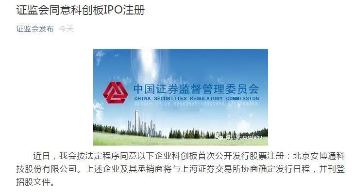 证监会同意安博通科创板IPO注册