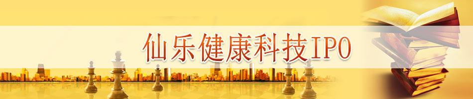 仙乐健康科技IPO