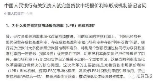 """央行""""降息""""了!LPR新机制出炉 对金融市场影响多少?"""
