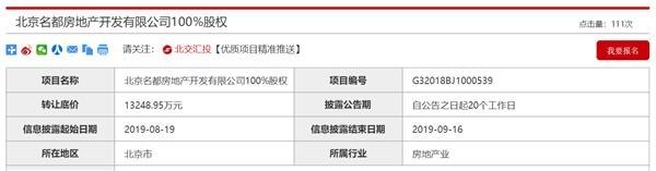 欢乐城控股六次将杜明的房地产底价调至6624万元
