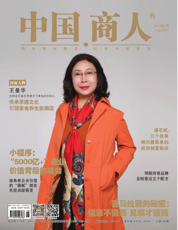 中国商人2019.08期