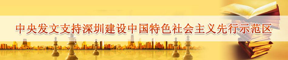 中央发文支持深圳建设中国特色社会主义先行示范区