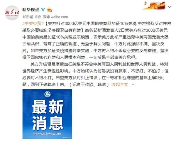 美方拟对3000亿美元中国输美商品加征10%关税 中方强烈反对并将采取必要措施坚决捍卫自身利益