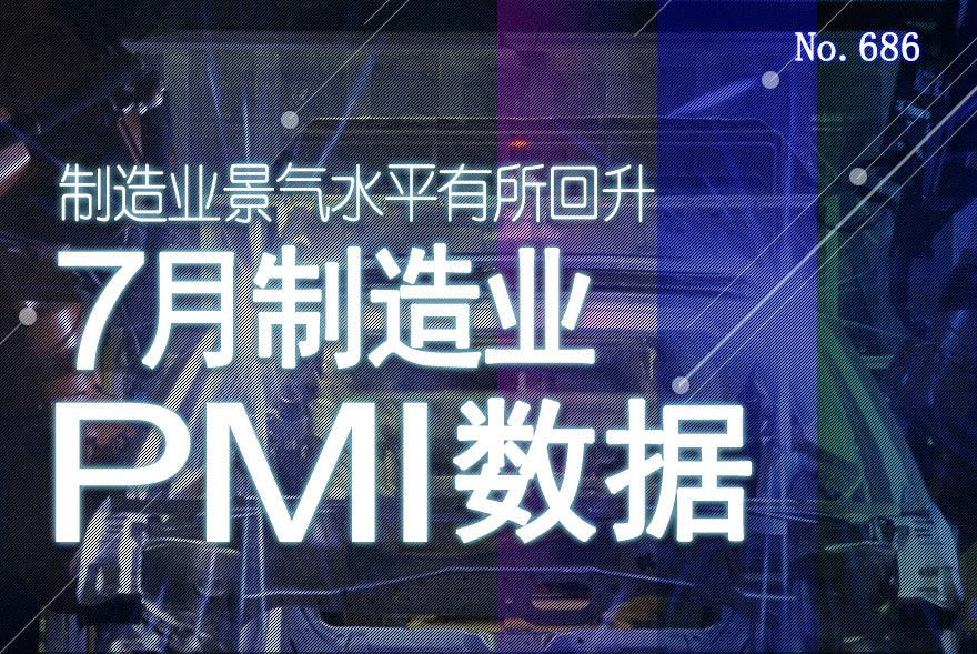 [图片专题686]制造业景气水平有所回升,图览7月制造业PMI数据