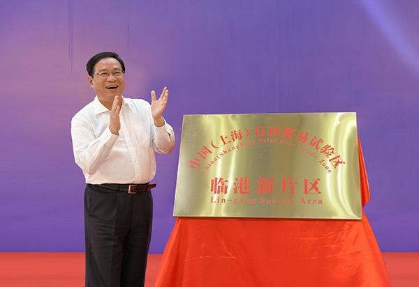 恒煊平台主管_上海自贸试验区临港新片区正式揭牌