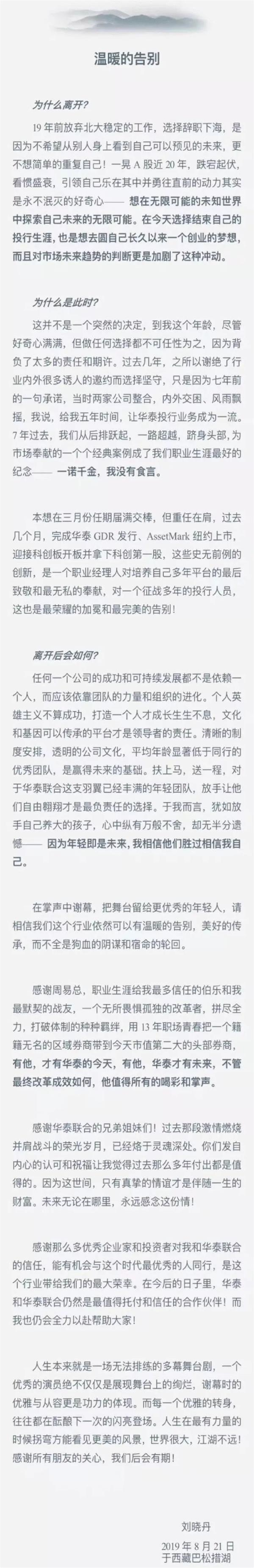 """一封告别信轰动券业!一代""""并购女皇""""刘晓丹终究离职!1500字讲清因何离开"""