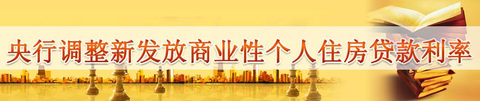 央行調整新發放商業性個人住房貸款利率