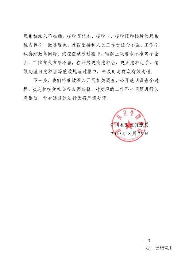 青川县卫健局通报疫苗事件