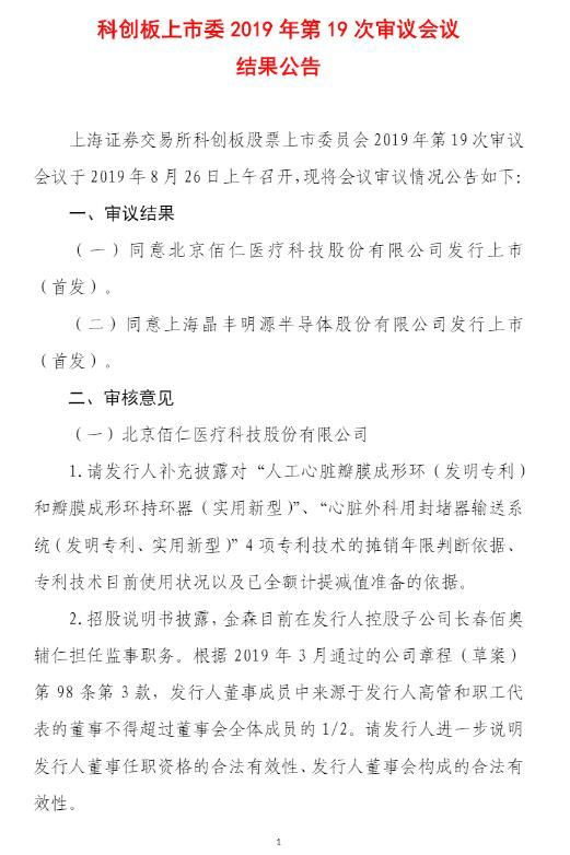上交所:佰仁医疗、晶丰明源科创板首发过会