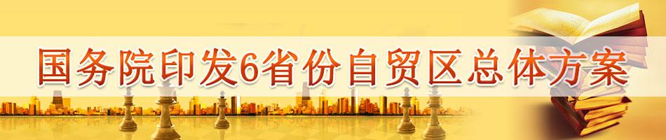 國務院印發6省份自貿區總體方案