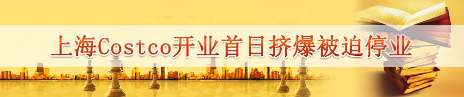上海Costco开业首日挤爆被迫停业