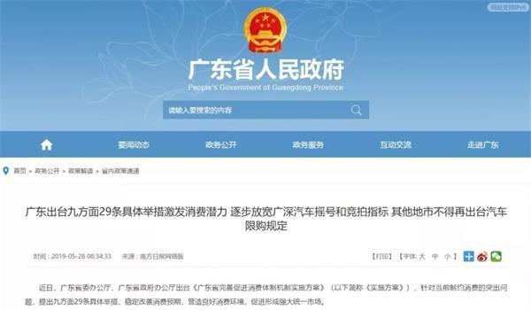 貴陽正式取消搖號買車:廢止貴陽市小客車號牌管理暫行規定