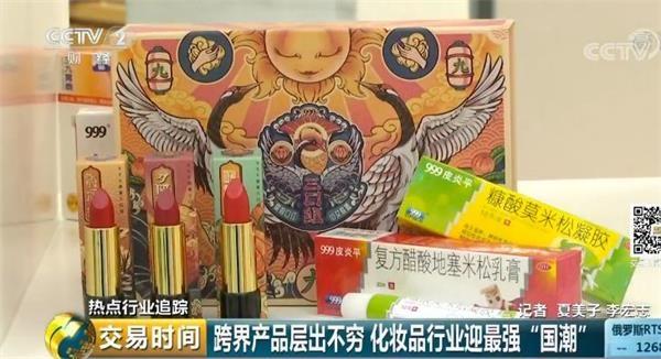 """999皮炎平""""口红""""、泸州老窖""""香水""""横空出世 市场很抢手!"""