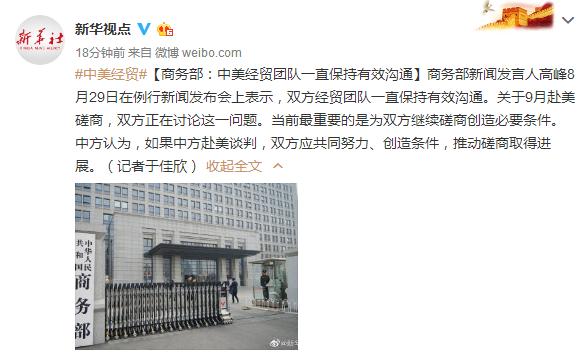 商务部:中美经贸团队一直保持有效沟通