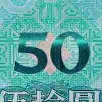 新版人民币明天见!怎么辨别真伪 只要这三招